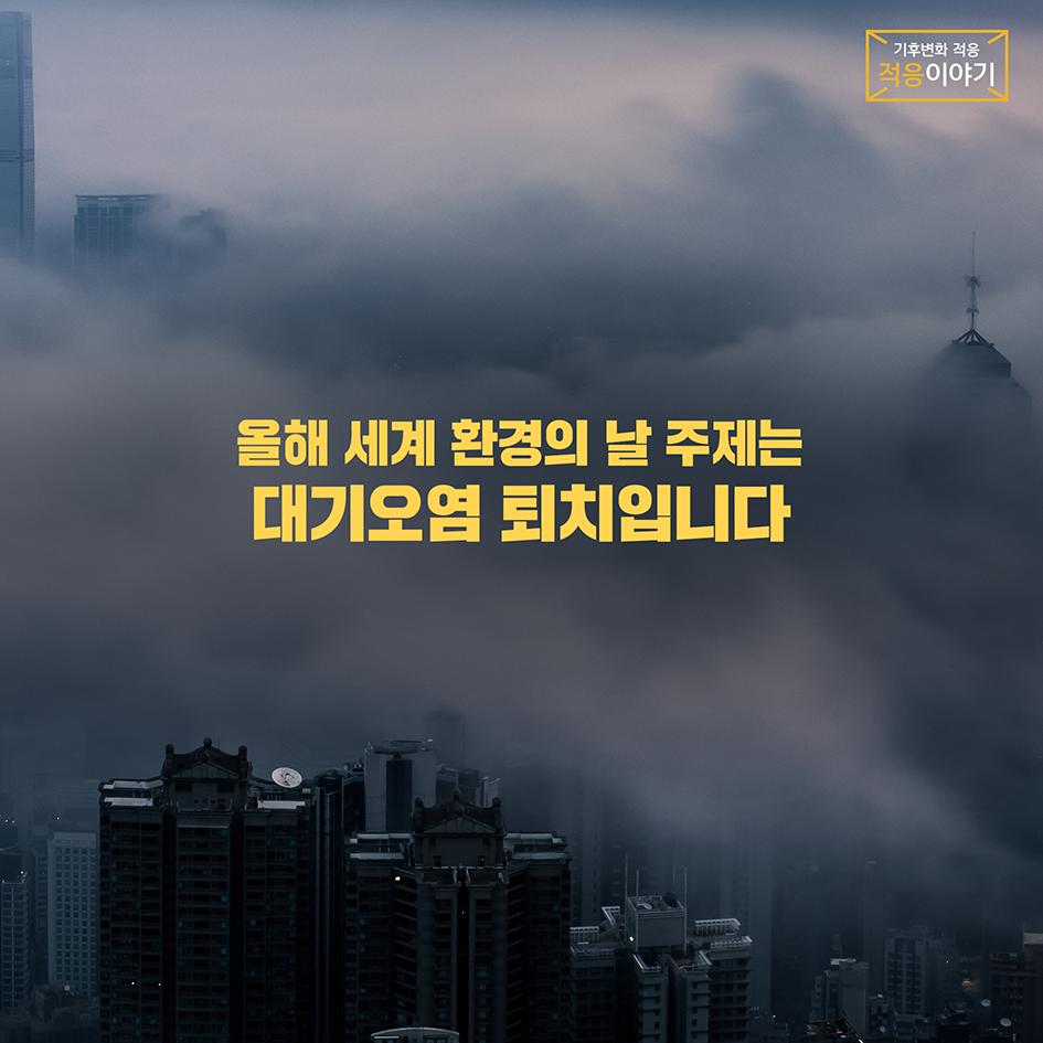 올해 세계 환경의날 주제-대기오염퇴치