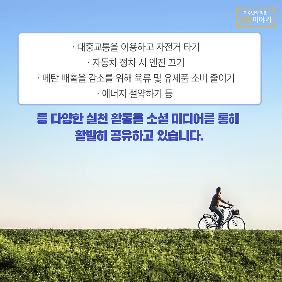 대중교통을 이용하고 자전거타기, 자동차 정차시 엔진끄기 등 다양한 실천활동을 소셜미디어를 통해활발히 공유하고 있다.