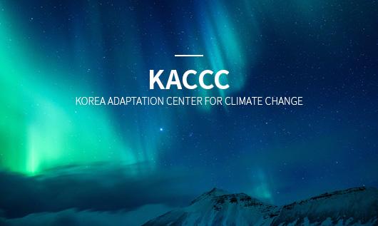 KACCC ,KOREA ADAPTATION CENTER FOR CLIMATE CHANGE